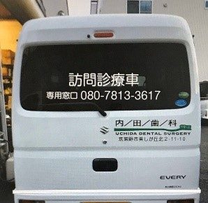 訪問診療車