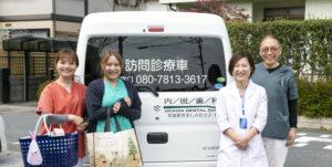内田歯科医院 訪問歯科診療部