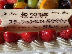 祝29周年